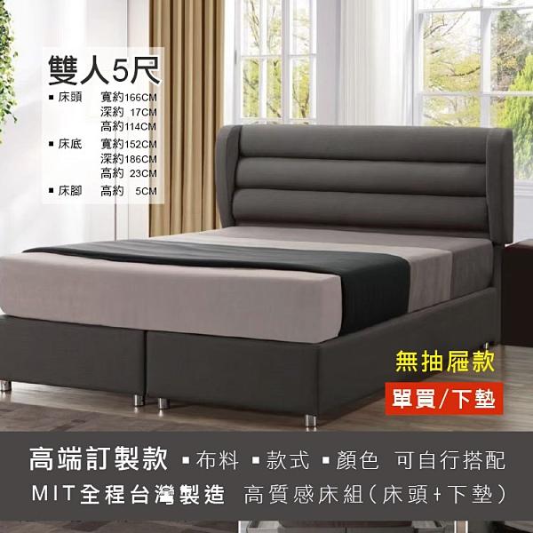 獨立筒/彈簧床 無抽屜款 下墊 雙人5尺/高端訂製款 客製化/MIT台灣製造【獨立筒下墊】Warmtime