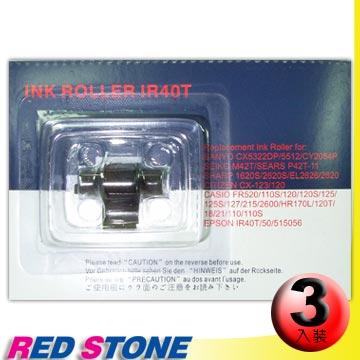 RED STONE for SHARP IR40T收銀機墨輪/墨球(1組3入)黑色&紅色