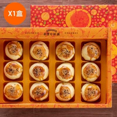 新寶珍餅舖 月圓蛋黃酥12入禮盒x2盒