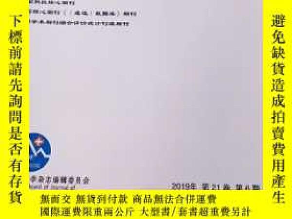 二手書博民逛書店臨牀超生醫學雜誌罕見2019年6期Y290154