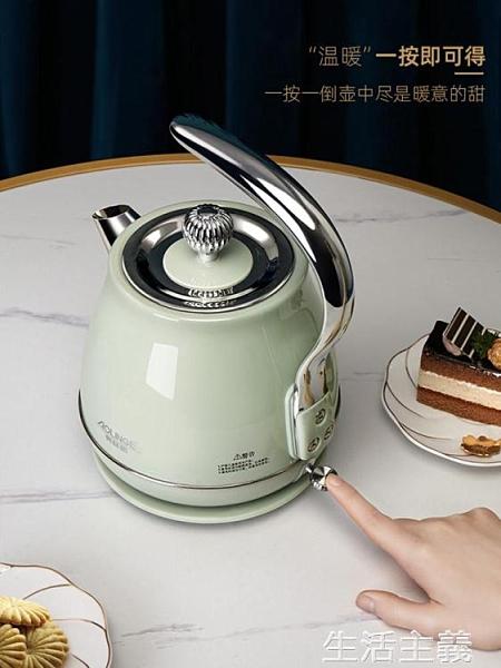 折疊熱水壺 奧林格復古高顏值304不銹鋼燒水壺家用網紅歐式迷你小型煮器電熱 生活主義