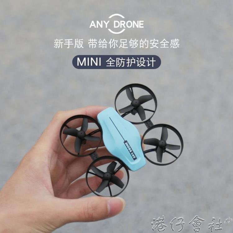 空拍機 耐摔迷你無人機遙控飛機航拍高清飛行器兒童玩具小學生小型飛碟