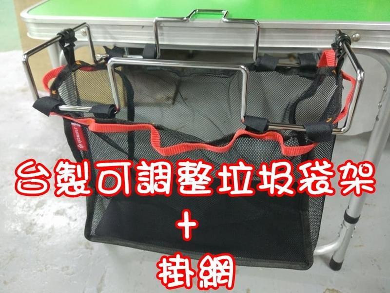 【珍愛頌】A340 可調式桌邊垃圾袋架+掛網