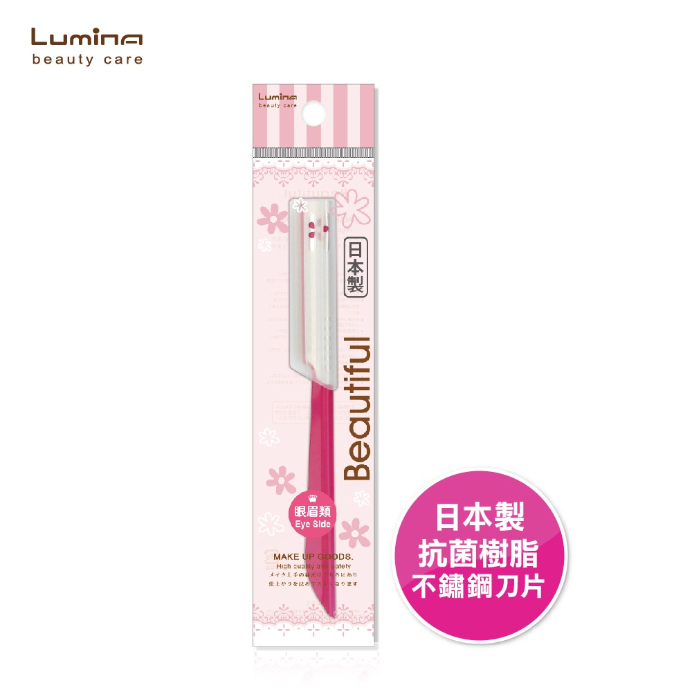 Lumina貝牌鐵柄修眉刀BTM-1入 台灣現貨 【今英百貨】