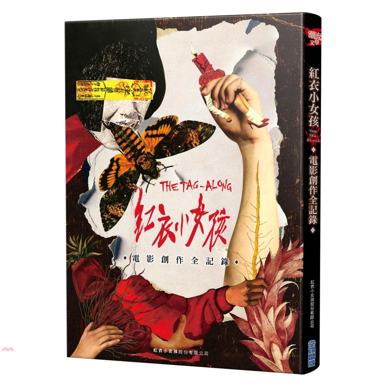 《尖端出版》紅衣小女孩電影創作全記錄[79折]