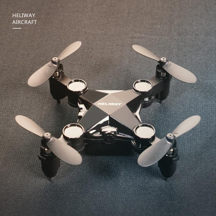 無人機遙控飛機折疊迷你無人機航拍高清專業四軸飛行器兒童小學生小型