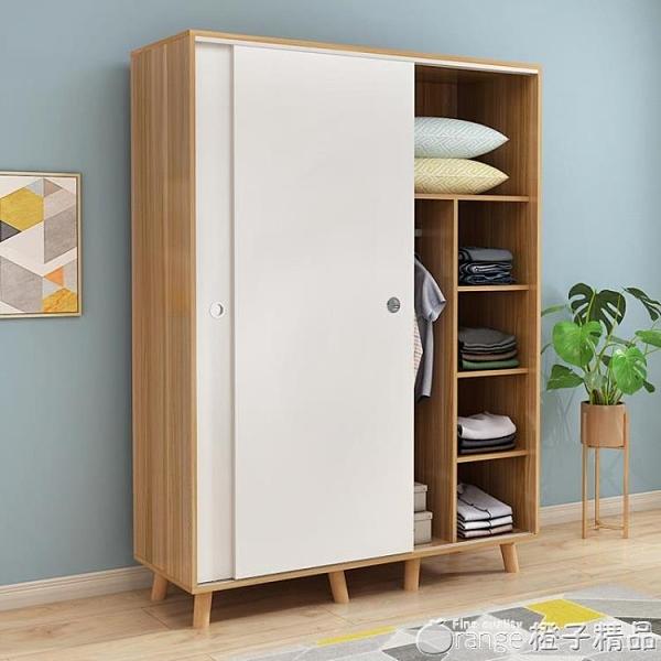 衣櫃實木質簡易推拉移門板式櫃子現代簡約經濟型北歐衣櫥出租房用 『橙子精品』
