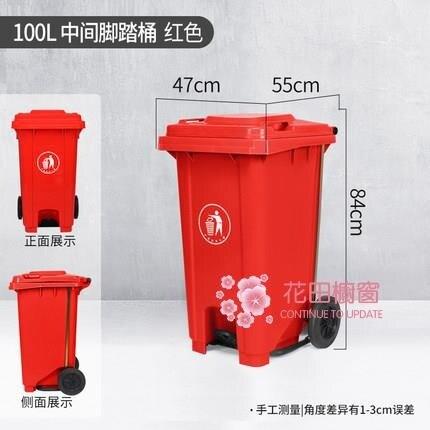 戶外垃圾桶 240l戶外垃圾桶大號環衛商用腳踏式腳踩帶蓋大型室外分類公共場合