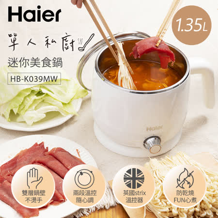 Haier海爾 1.35L雙層防燙多功能迷你美食鍋-牛奶白 HB-K039MW