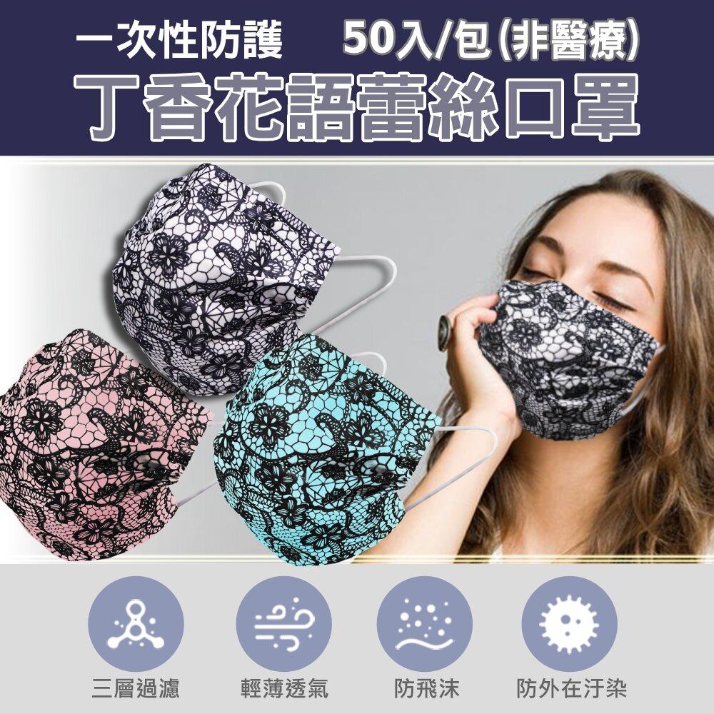 丁香花語蕾絲系列 拋棄式成人口罩 50入/包