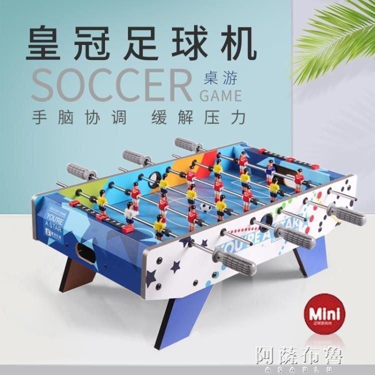足球桌 兒童桌上足球機六桿室內家用成人桌面球類手動台式足球男孩子玩具【快速出貨】