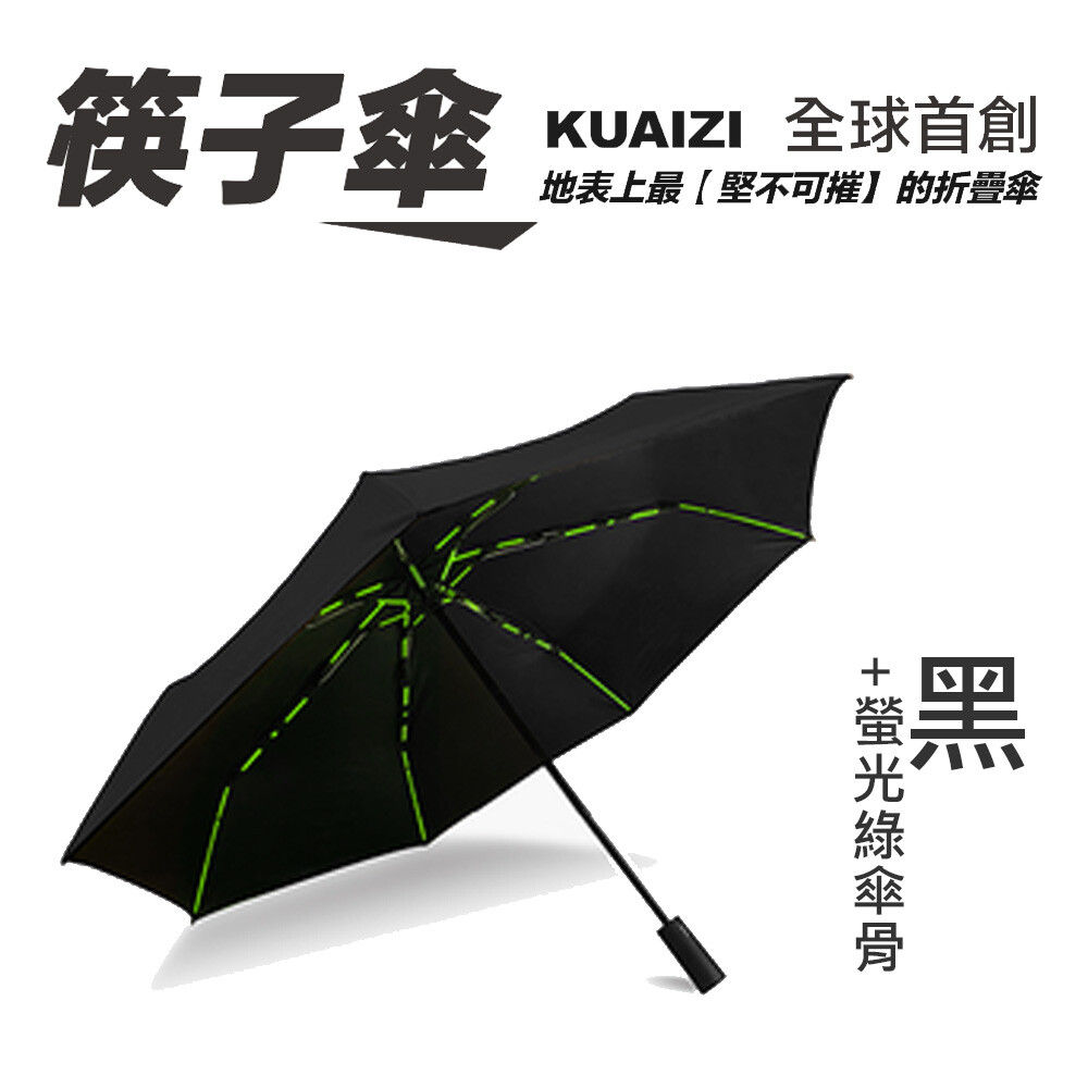 kuaizi 筷子傘 自動摺疊傘(黑+螢光綠傘骨)