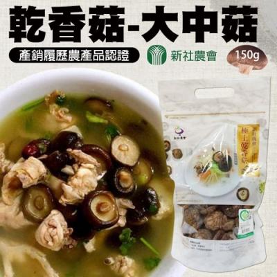 新社農會 乾香菇 大中菇 (150g/包)