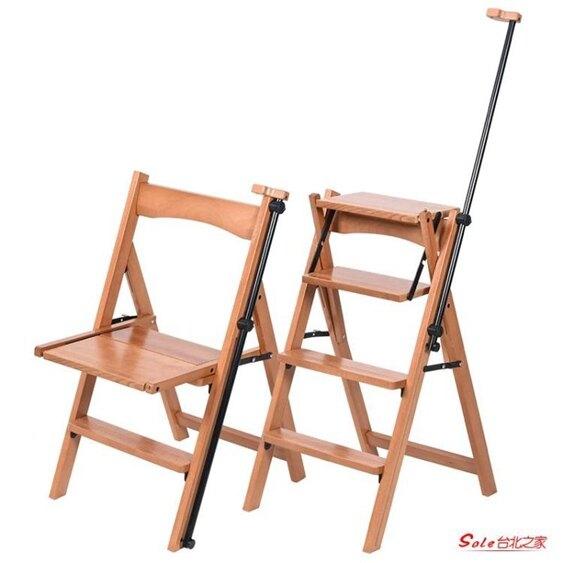梯凳 實木家用梯子四步室內折疊梯椅多功能兩用扶手登高梯凳人字免安裝T 2色【年終尾牙 交換禮物】