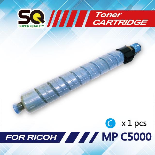 【SQ TONER】RICOH MP C5000 藍色相容碳粉匣