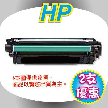 【高容量2入優惠組】HP CE410X/410黑色相容碳粉匣 適用:HP M351a/M475dn/M375nw/M451nw彩色雷射印表機