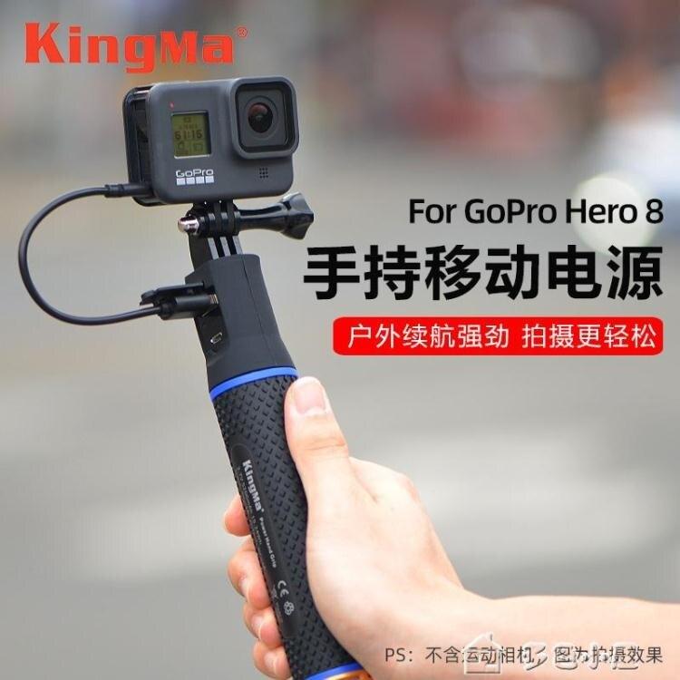 運動相機支架 gopro配件hero8/7/6/5/4/3電池自拍桿Insta360OneR小蟻4K相機移動電源 【交換禮物】
