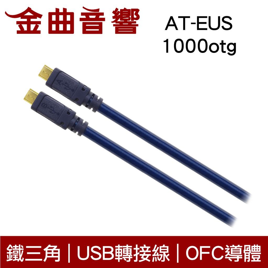 鐵三角 AT-EUS1000otg OFC 鍍金接頭 USB 轉接線 | 金曲音響