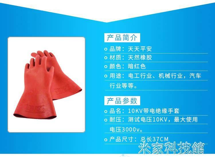 電工手套 電工專用絕緣手套10kv千伏帶電作業220V電力380V高壓安全橡膠手套
