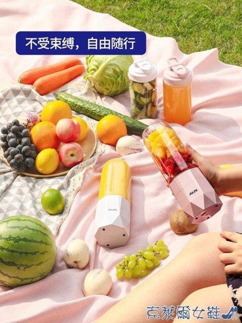 迷你榨汁機 奧克斯榨汁機家用便攜式水果小型學生充電動迷你榨汁杯網紅果汁機 清涼一夏钜惠