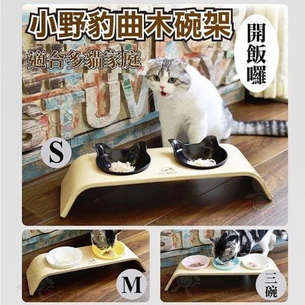 小野豹木碗架 猫狗碗架 堅固耐用 (贈送寵物碗)