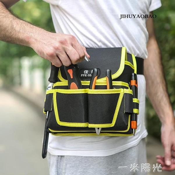 帆布工具包多功能腰包電工腰包五金維修掛包牛津布工具袋  一米陽光