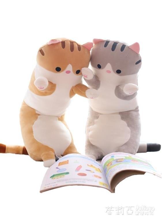 毛絨玩具 貓咪毛絨玩具長條夾腿睡覺抱枕床上公仔玩偶布娃娃抱抱熊可愛女生【免運】