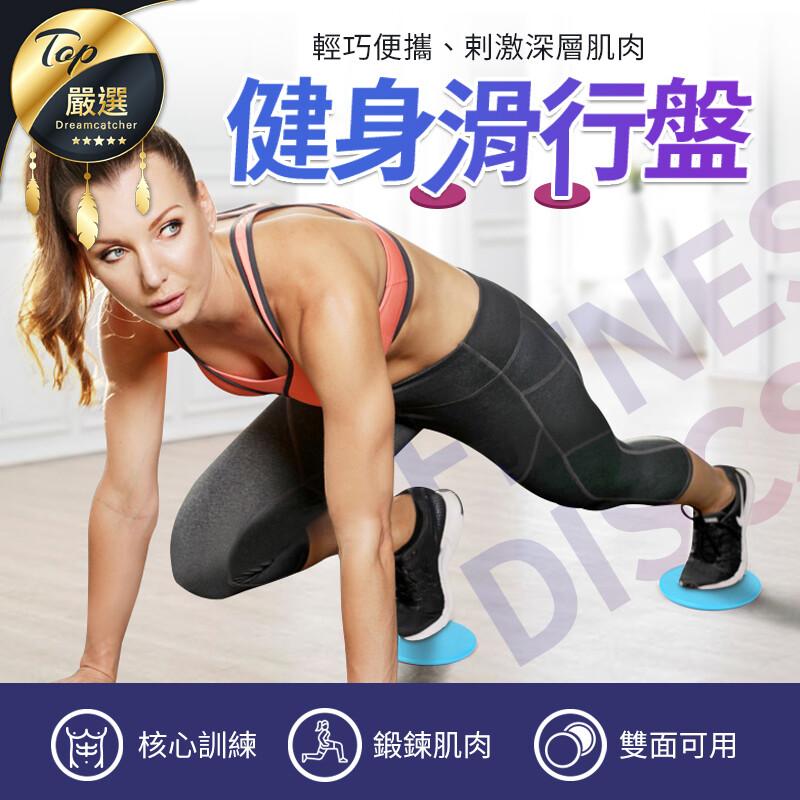 強化核心 訓練協調健身滑行盤 腿部訓練器hofa71