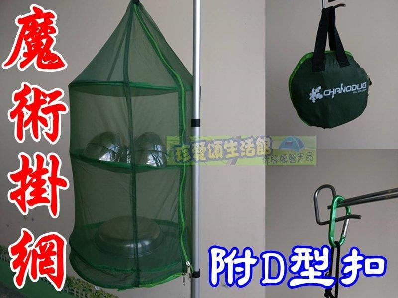 【珍愛頌】A246 彈性鋼 四層 魔術掛網 餐廚籃