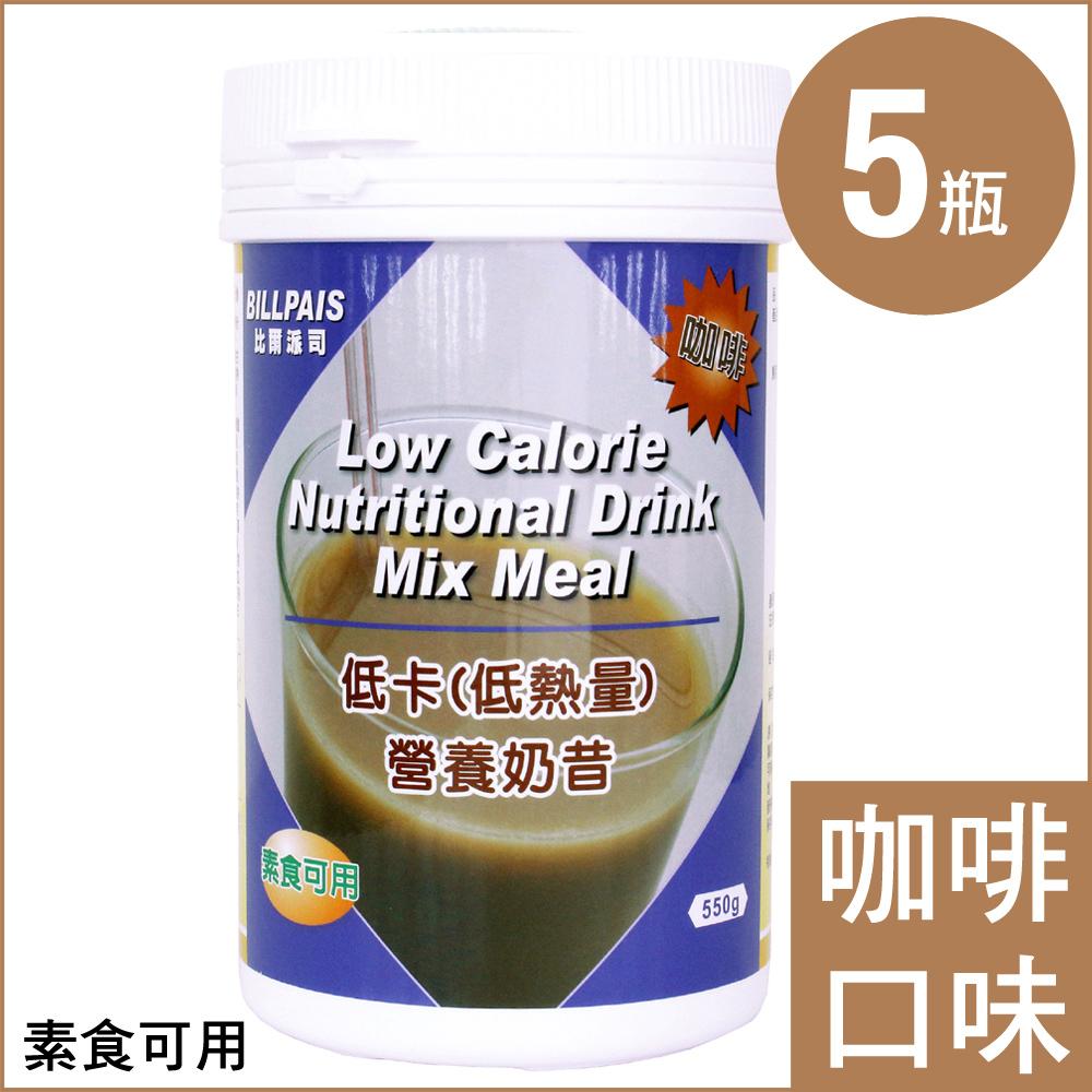 BILLPAIS 低卡(低熱量)咖啡-營養奶昔(550公克/瓶-熱量10)-5瓶/組