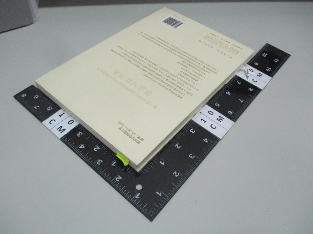 【書寶二手書T2/文學_DMU】寫好前五十頁_(美)格爾克