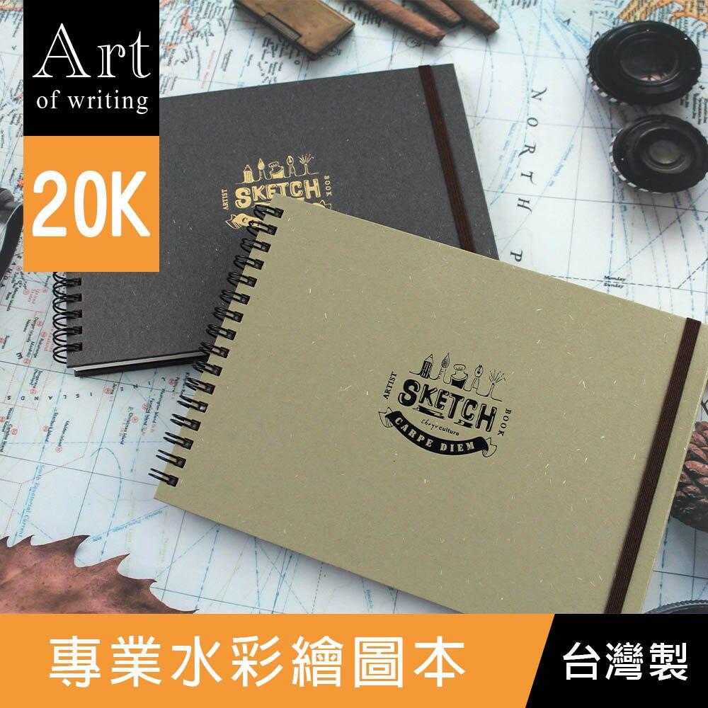 珠友 SB-13151 20K專業水彩繪圖本/手繪繪畫/旅行風景繪圖/創意塗鴉/圈裝素描本剪貼簿-20張入