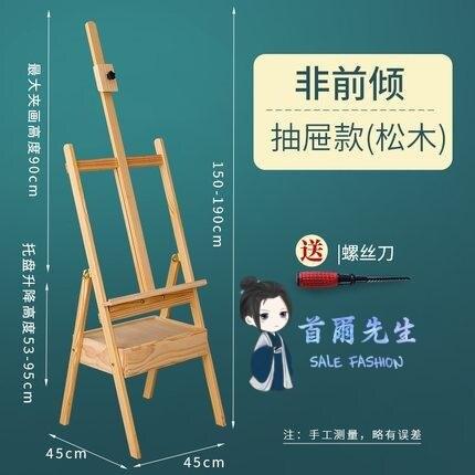 實木畫架 畫架美術生專用支架式油畫套裝實木抽屜畫架折疊家用木質