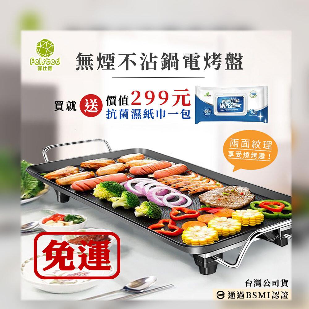 bsmi認證  買就送抗菌濕紙巾 菲仕德中號110v家用無煙不沾電烤盤 韓式烤肉盤