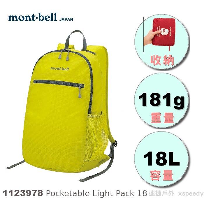 【速捷戶外】日本mont-bell 1123978 Pocketable Light Pack 18 輕巧雙肩背包,旅行包,攻頂包,montbell