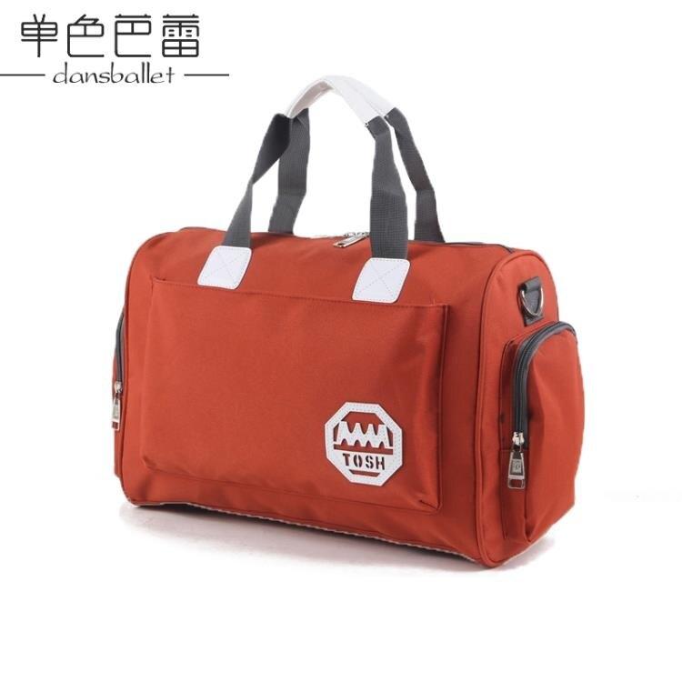 【快速出貨】旅行包旅行袋側背旅行包女短途防水手提包衣服行李包旅游包男行李袋學生 凯斯盾數位3C 交換禮物 送禮
