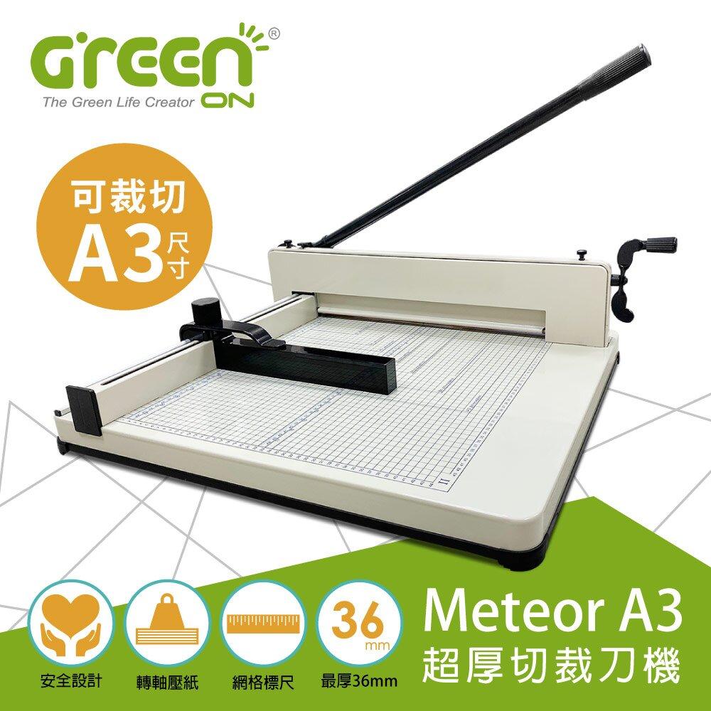 Meteor A3 超厚切裁刀機 專業裁紙機 精準 超直感