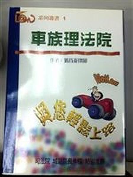 二手書博民逛書店 《車族理法院》 R2Y ISBN:9573078406│劉昌崙