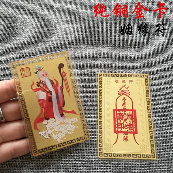 佛卡 姻緣符金屬佛卡 銅卡 月老像 護身符卡片 佛教金卡結緣