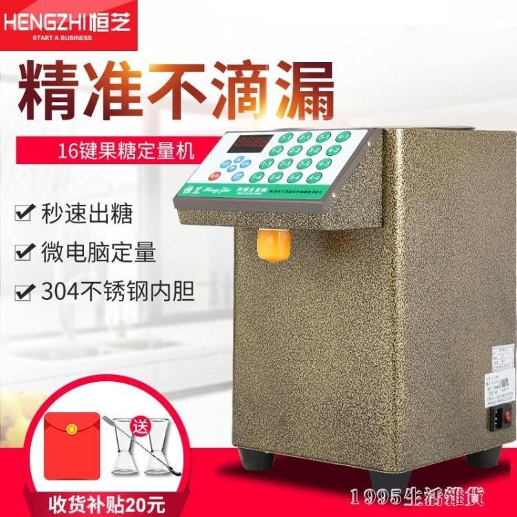糖果機 果糖機全自動商用奶茶專用咖啡店16格超精準臺灣果糖定量機 【618特惠】