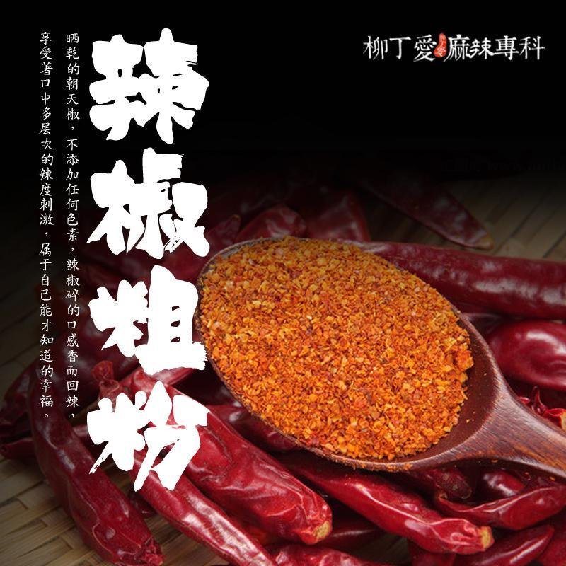 柳丁愛 精選四川辣椒粗末100g【A257】 炸物必備 香氣足 蘸水調味料