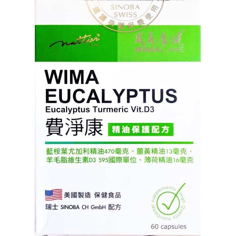 費淨康膠囊食品(尤加利油+d)(60粒/盒)