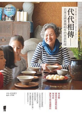 代代相傳-日本主婦累積40年的家庭料理