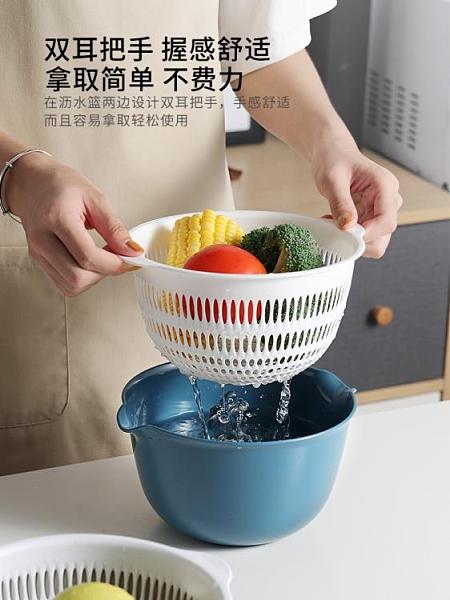 洗菜藍 雙層塑料瀝水籃子洗水果盤ins風廚房洗菜盆圓形小家用創意大號 夢藝