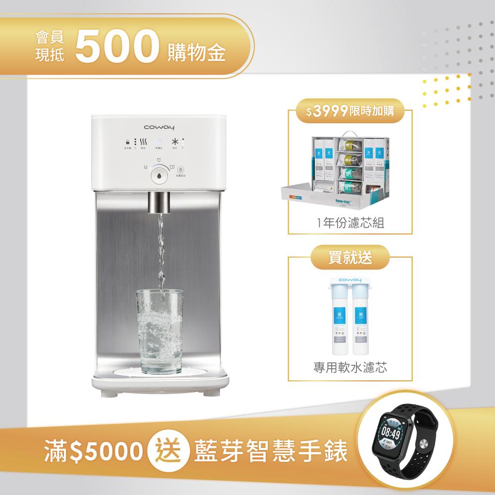 【999耗材限時加購】Coway濾淨智控飲水機 冰溫瞬熱桌上型|CHP-242N