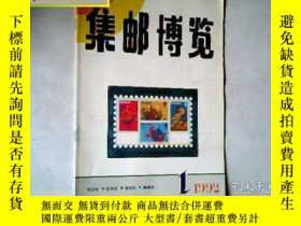 二手書博民逛書店罕見集郵博覽1982.第1期.雜誌,有發票Y347616 出版1