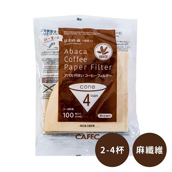 日本CAFEC 麻纖維無漂白濾紙100張-2-4杯