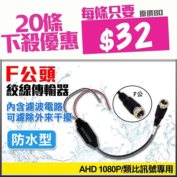 【20條組】防水室外型 絞線傳輸器 F公 室外耐用 Cable線轉網路線 視頻轉換器 台灣安防