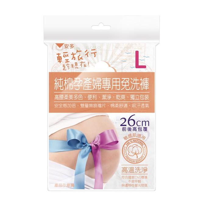 輕旅行純棉孕產婦專用免洗褲 L 3's