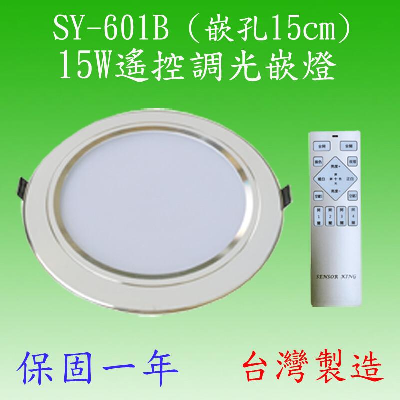 sy-601b   15w遙控調光嵌燈(鋁殼)台灣製造-滿2000元以上送一顆led燈泡